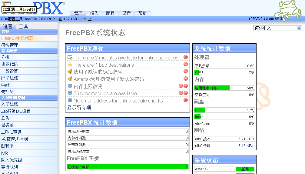 freepbx2.6 in asterCC BOX 0.13