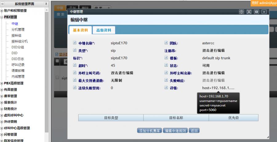asterisk SIP中继配置 用户名密码SIP中继对接