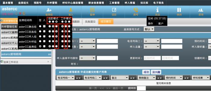 asterCC商业版呼叫中心系统发布2.3-rc2
